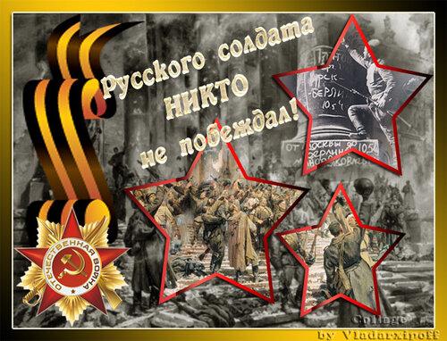 русского-солдата.jpg
