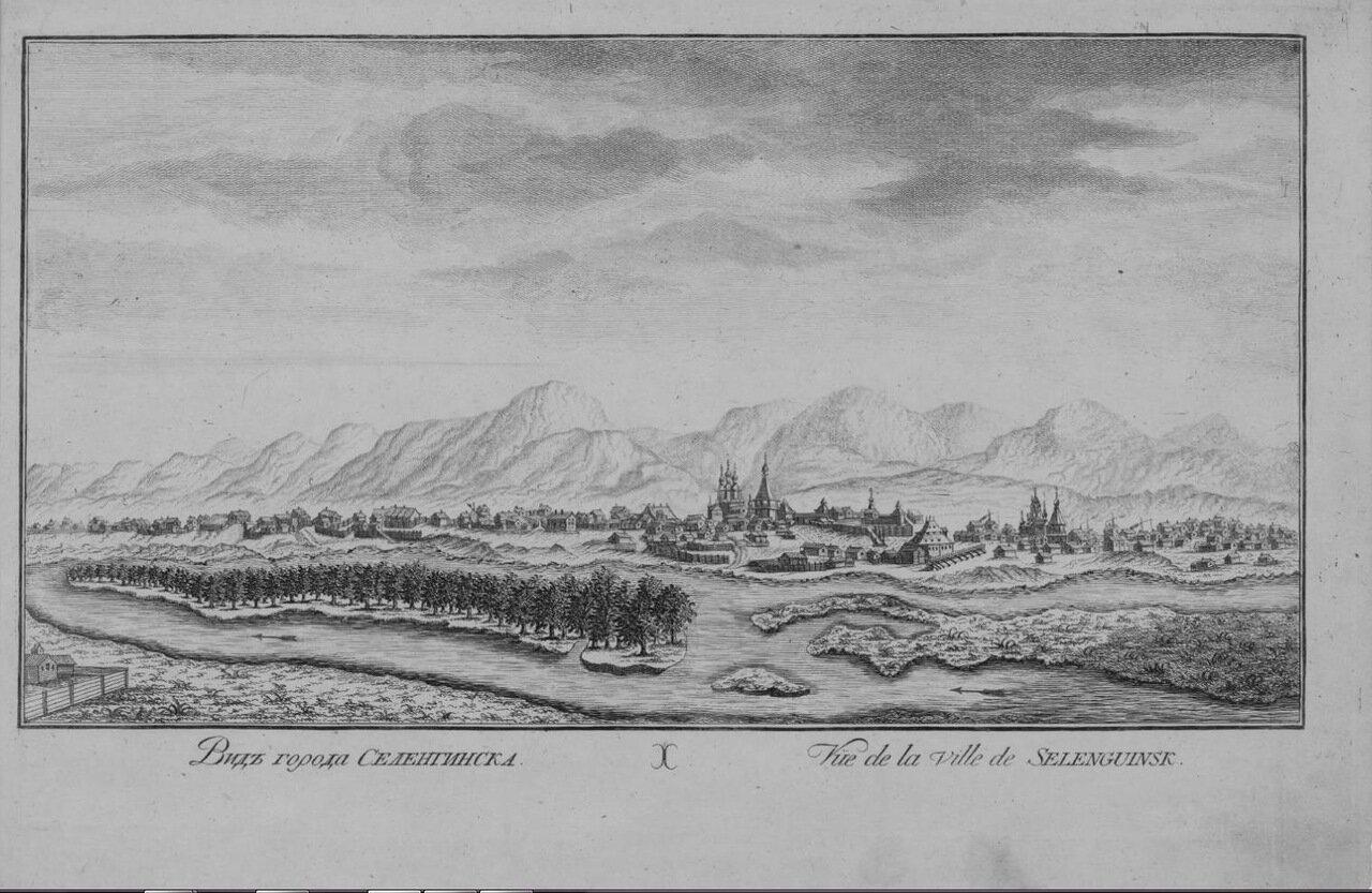 Видъ города Селенгинска