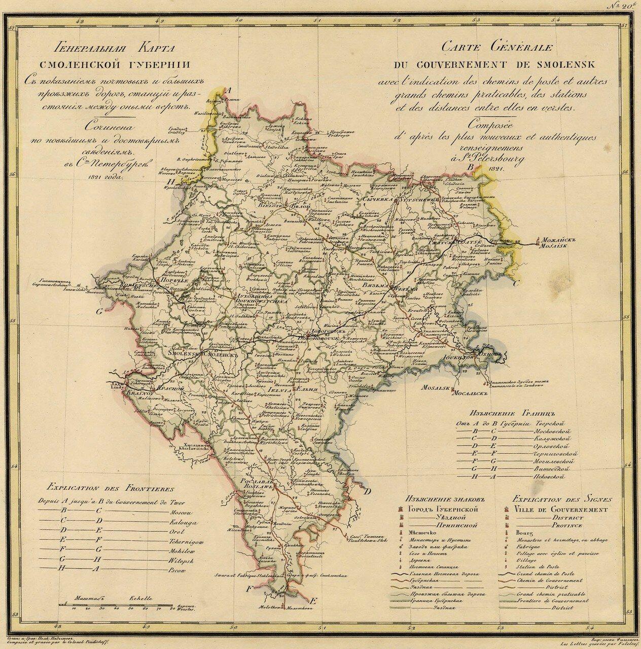 20. Смоленская губерния. 1821