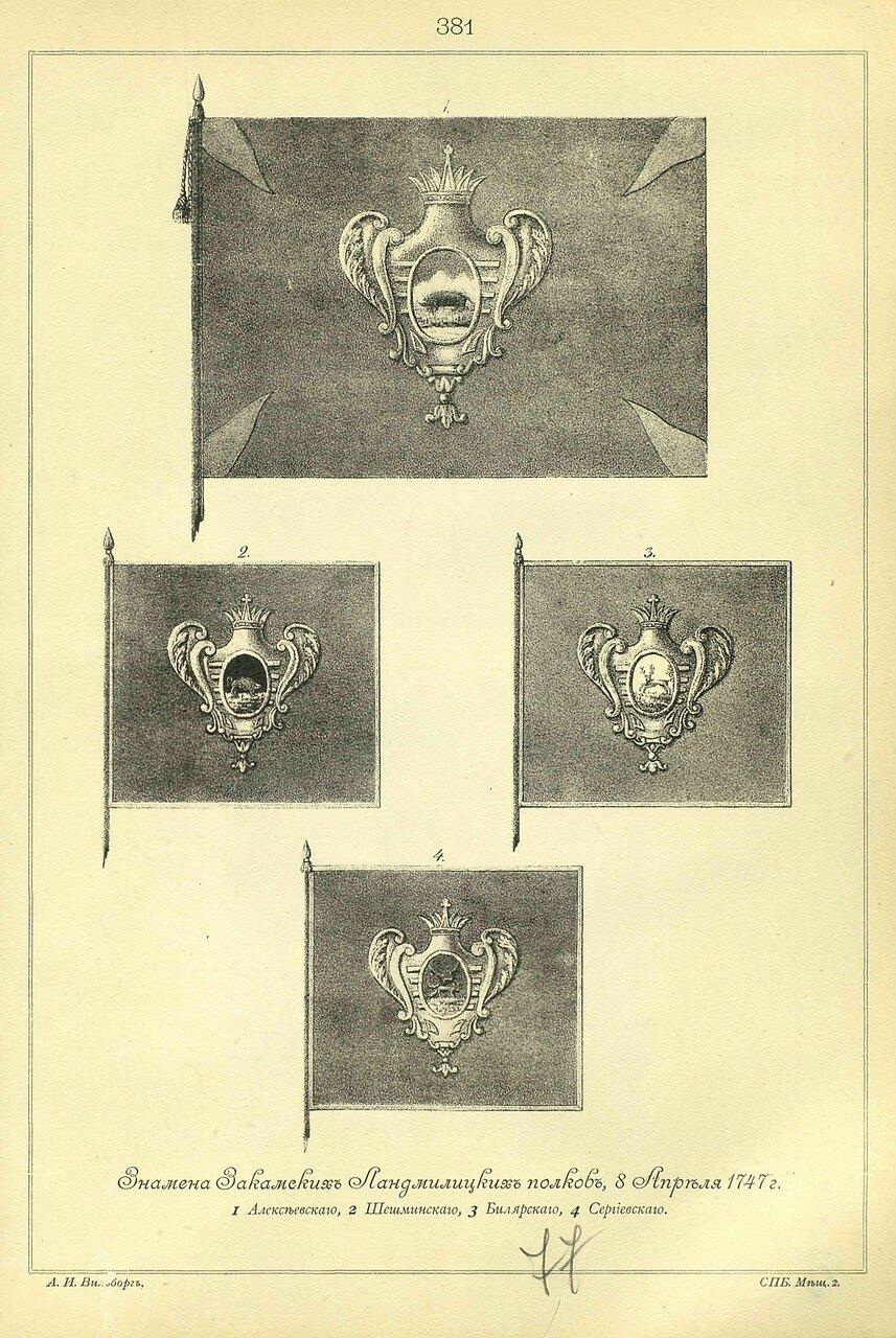 381. Знамена Закамских Ландмилицких полков, 8 Апреля 1747