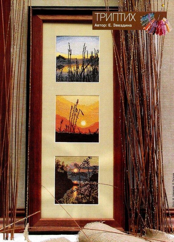 Вышивки крестом триптих фото