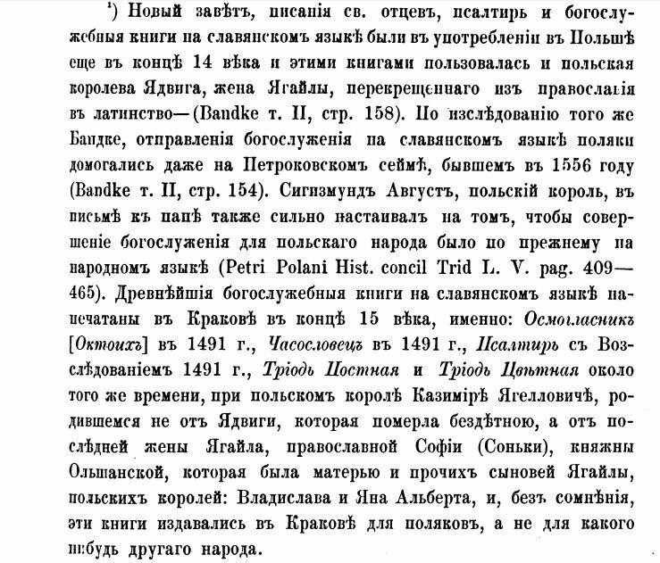 Когда создали польский язык