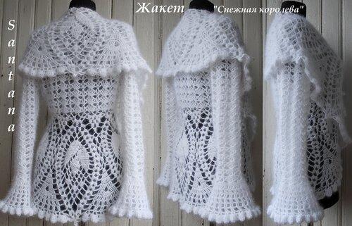 Жакет Снежная королева-2