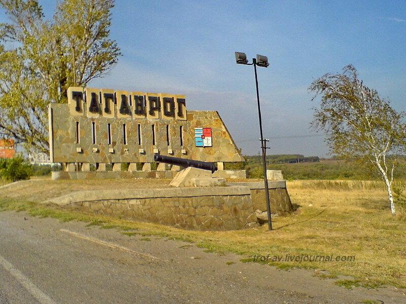 Памятный знак и пушка на въезде в Таганрог