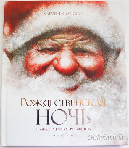 Рождественская ночь. К.К. Мур. Илл. Р. Ингпена
