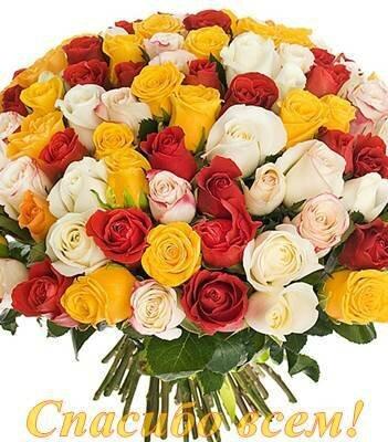 букет цветов в благодарность