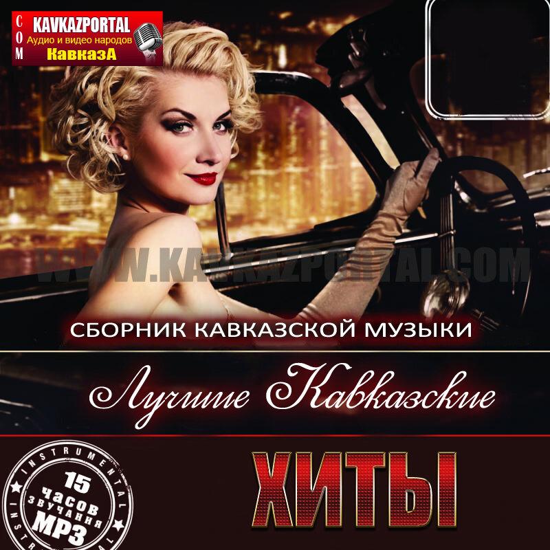 Кавказские хиты песни