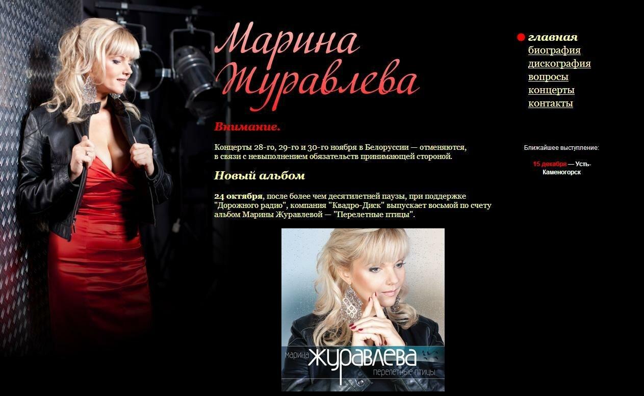 Марина Журавлева - официальный сайт
