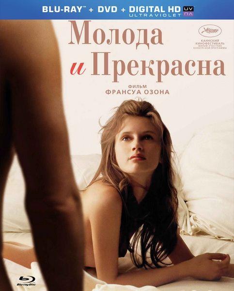 Молода и прекрасна / Jeune & jolie (2013) BDRip 1080p/720p + HDRip