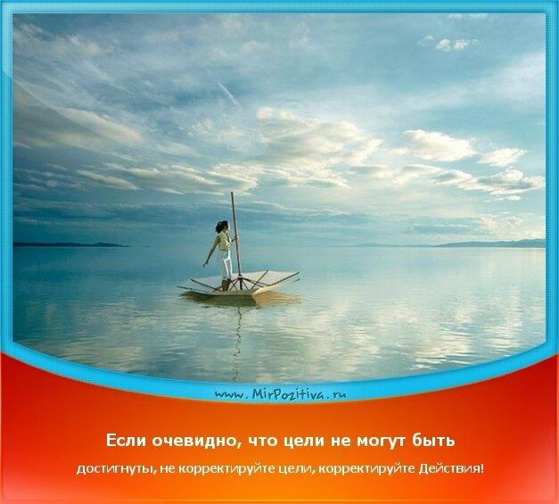 позитивчик дня: Если очевидно, что цели не могут быть достигнуты, не корректируйте цели, корректируйте Действия!