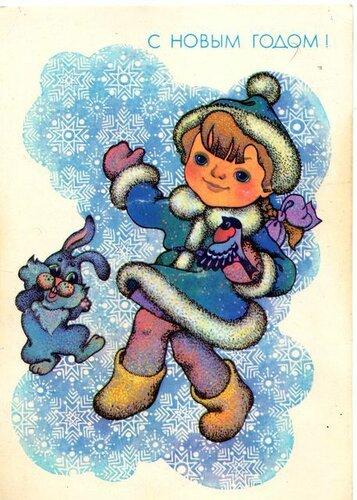 Девочка с зайкой и птичкой танцует. С Новым годом! открытка поздравление картинка