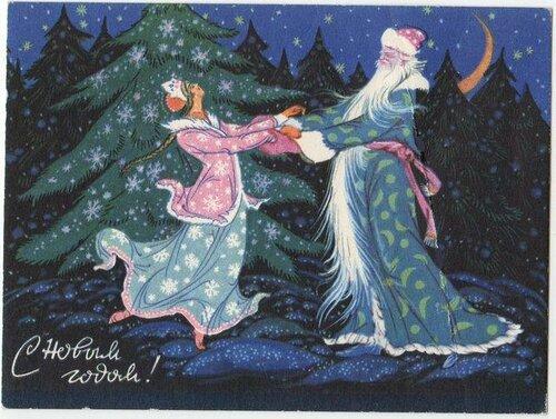Дед Мороз поздравляет Снегурочку. С Новым годом! открытка поздравление картинка