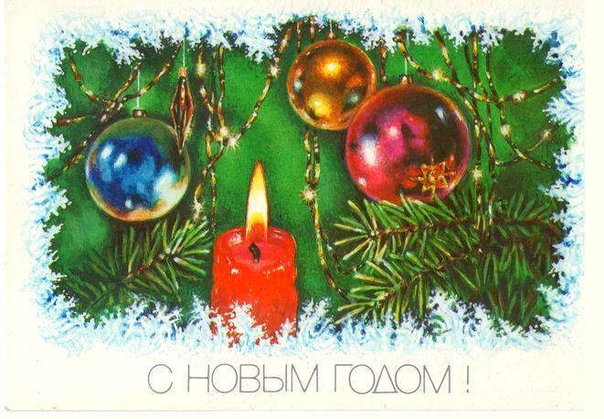 Красочного Нового года. С Новым годом!