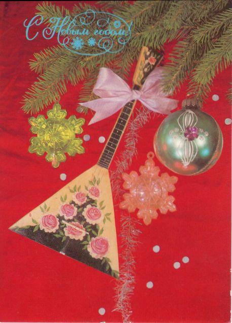 На елке висят шары, снежинки, балалайка. С Новым годом!
