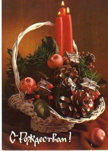 С Рождеством! открытка поздравление картинка