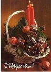 Открытка С Рождеств поздравление