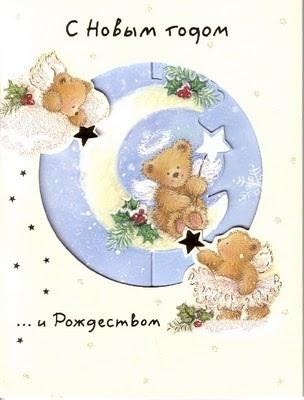 С Новым годом и Рождеством!  Медвежата