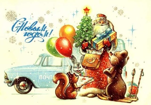 С Новым годом! Дед Мороз привез подарки