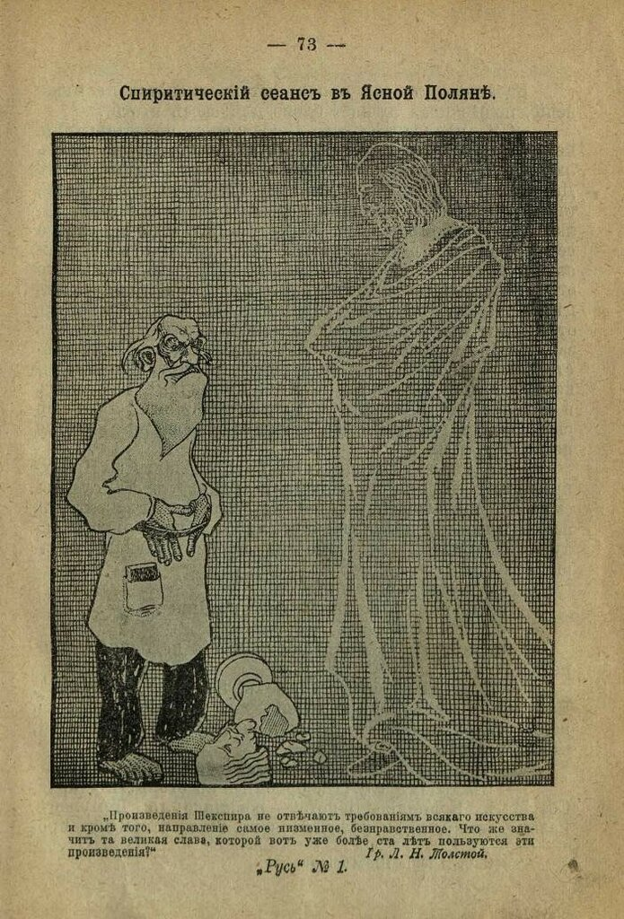Граф Л.Н. Толстой в карикатурах и анекдотах 1908.jpg