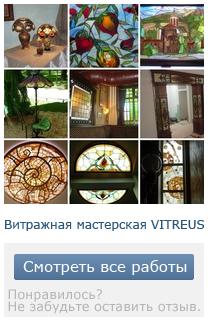 Витражи СПб