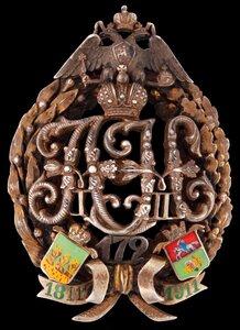 Знак 172-го пехотного Лидского полка.