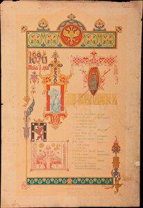 Программа придворного музыкантского хора в честь коронации императора Николая II и императрицы Александры Федоровны