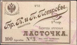 Этикетка от папирос  Ласточка