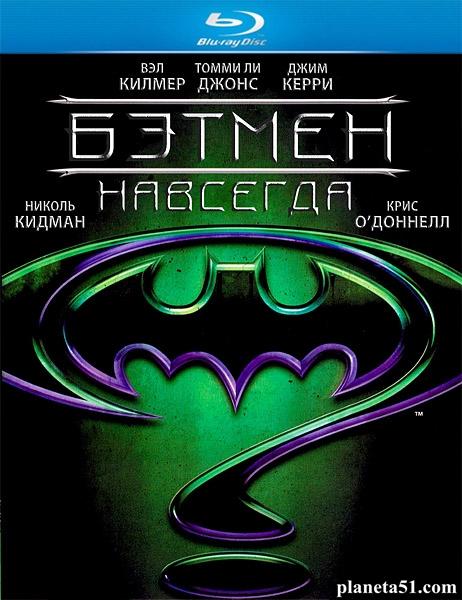 Бэтмен навсегда / Batman Forever (1995/HDRip)