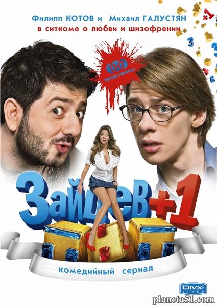 Зайцев +1 (1-2 сезон: 1-44 серии из 44) (2012/DVDRip/SATRip)