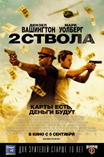 Два ствола / 2 Guns (2013/BDRip/HDRip)