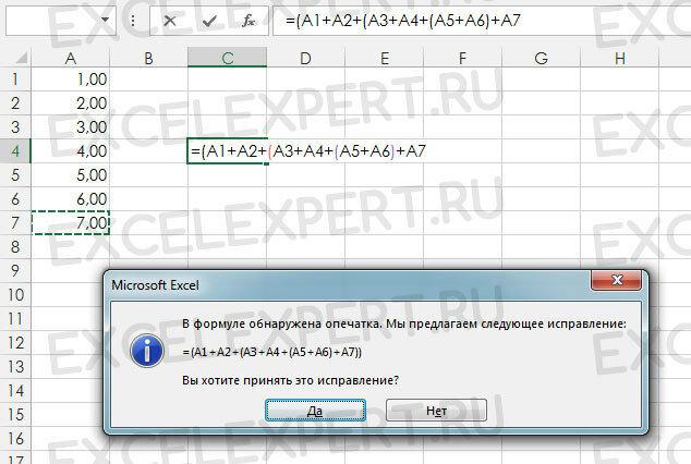 Какие существуют ошибки в Excel и как их исправлять
