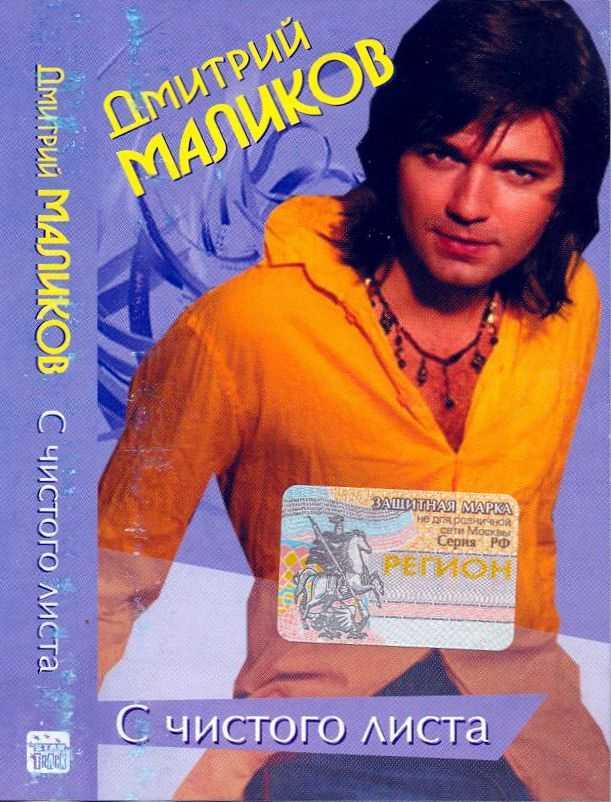 Дмитрий Маликов Ещё Ещё