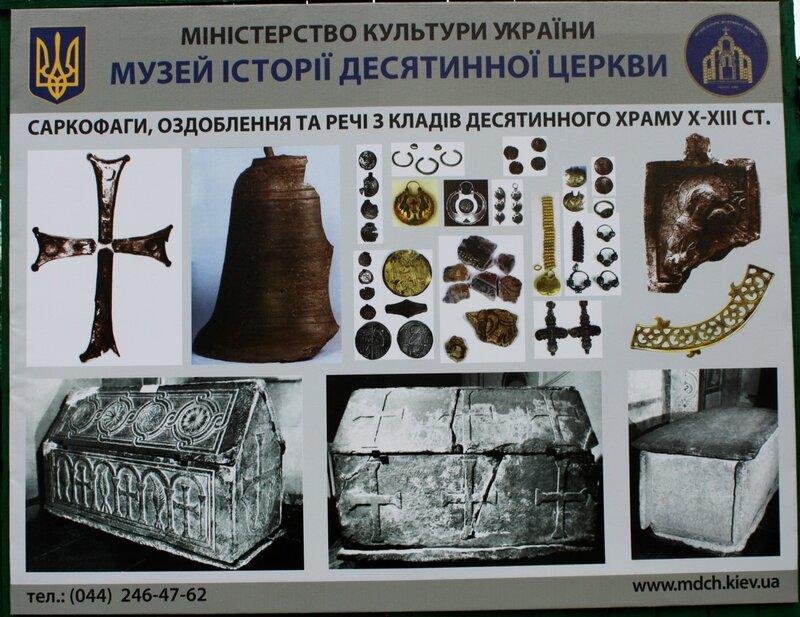 Вещи из кладов Десятинного храма