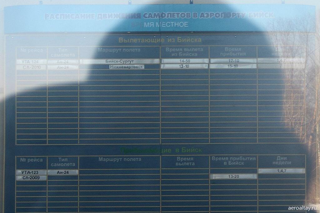 Расписание рейсов в аэропорту Бийска