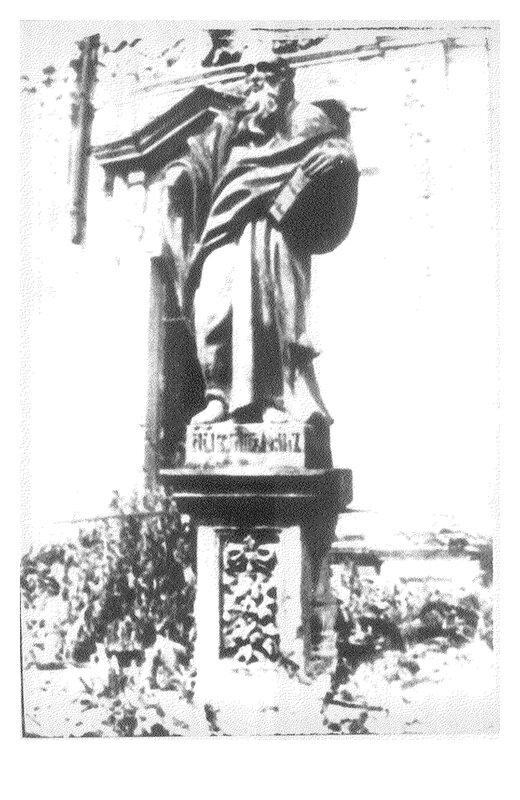До 1982 Евангелист Иоанн.