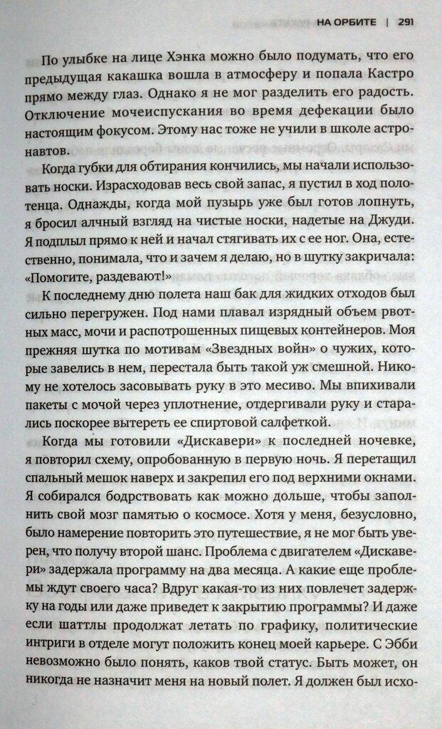 "стр. 291 книги Майка Маккейна ""Верхом на ракете""."
