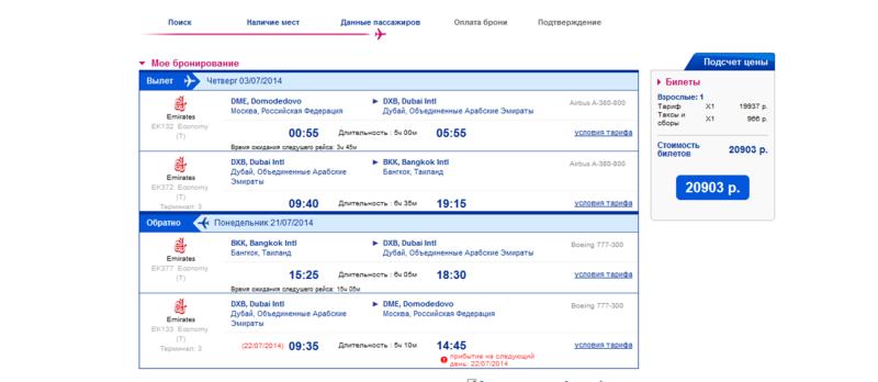 Купить авиабилеты в Крым  Забронировать гостиницу в Крыму