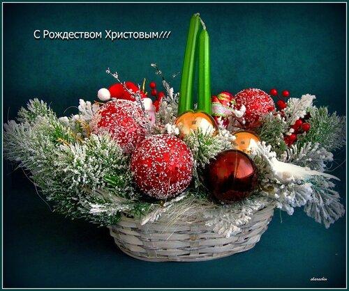 С наступающим Рождеством Христовым!