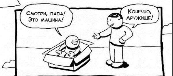 Воображение. Комикс