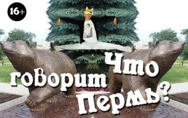 Что говорит Пермь?