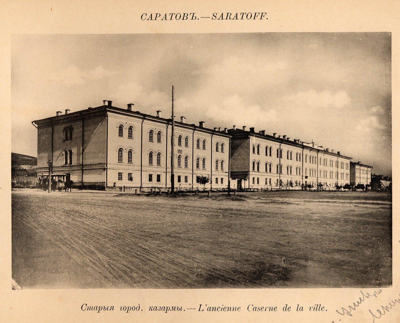 Старые городские казармы