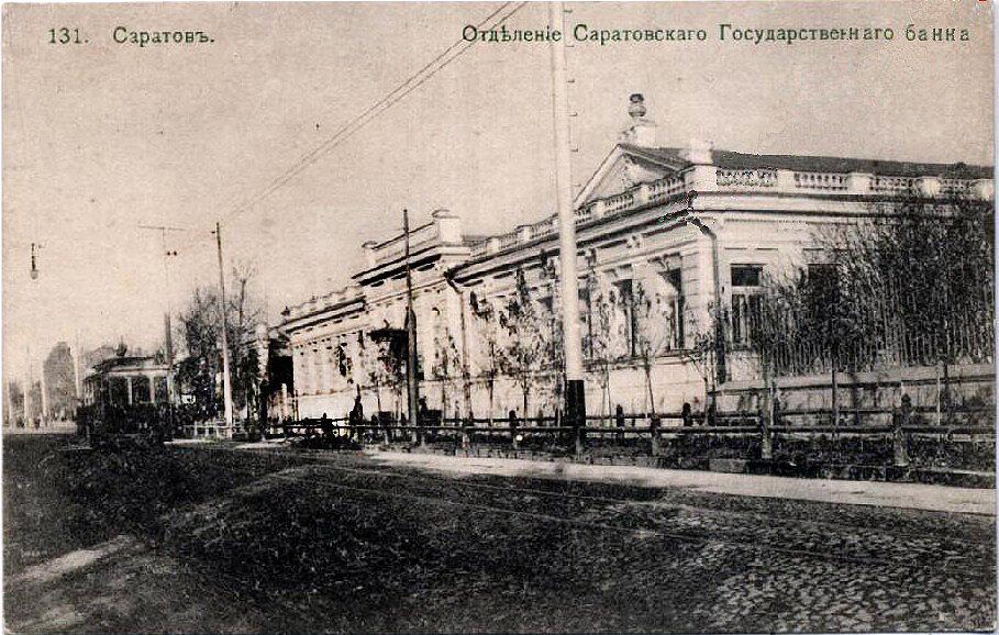 Отделение Саратовского государственного банка