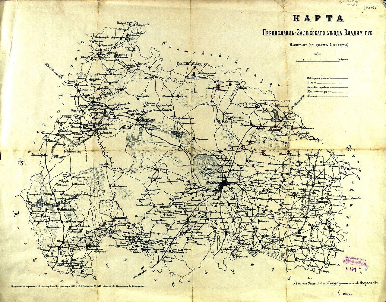 1896.Карта Переславль-Залесского уезда Владимирской губернии