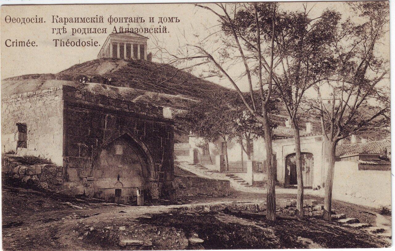 Караимский фонтан и дом, где родился Айвазовский