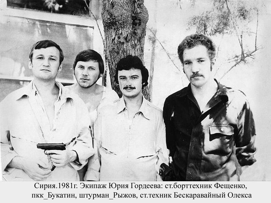 1981. Сирия. Экипаж Юрия Гордеева