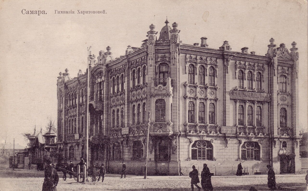 Гимназия Харитоновой