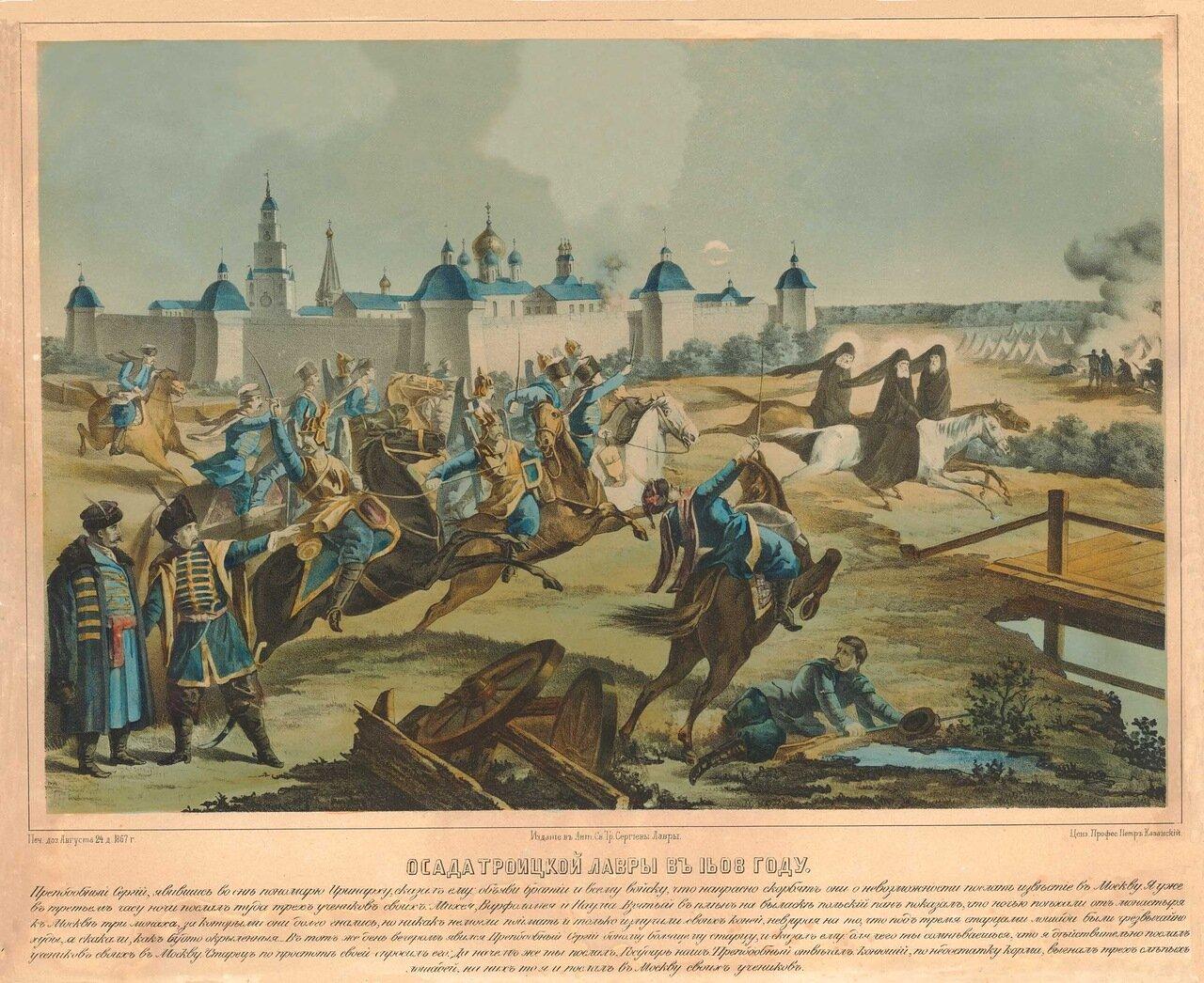 Осада Троицкой лавры в 1608