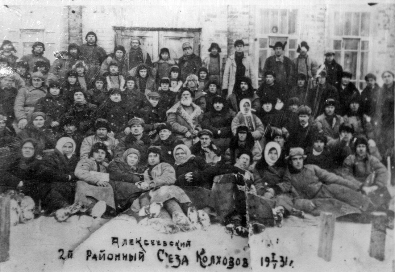 1931. Алексеевский районный съезд колхозников