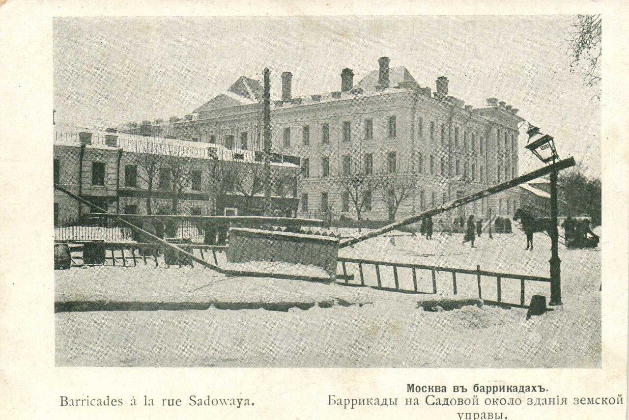 Москва в баррикадах.  Баррикады на Садовой около здания земской управы