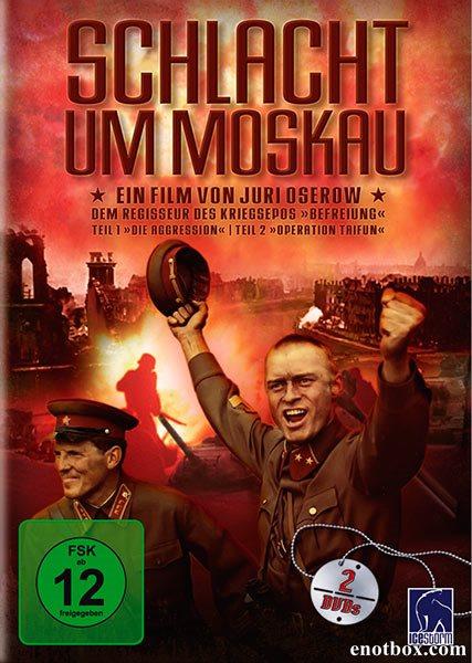 Битва за Москву (1985/DVD9/DVD5/DVDRip)